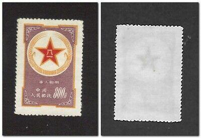 China Prc Sc # M2,yang # M2 Mnh No Gum As Issued Well Centered
