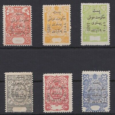 1925 Provisional Pahlavi Government - Complete set - MH