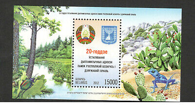 Belarus-Mnh Block-Fauna-Frog-Flora-Insects-Coat Of Arms-Israel, Belarus- 2012.