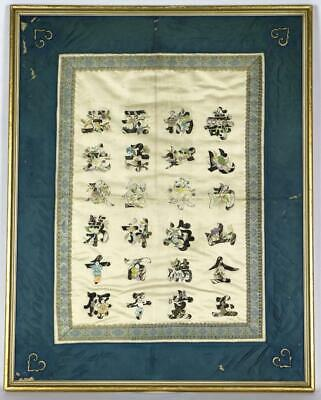 Rare Large Antique 19/20thC Chinese Qing Silk Embroidery Characters Flowers Boys