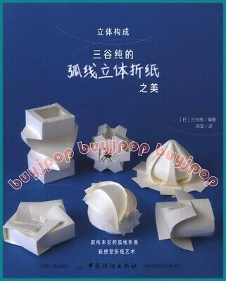 SC Japanese Paper Craft Book Origami 3D Curve Line Fruit Flower Ball Box