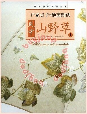 SC Japanese Embroidery Craft  Book Sadako Totsuka Wild Glass Of Mountain