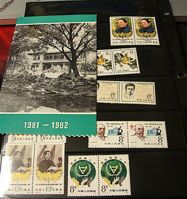 China ---Stamp Lot==MNH Stamps---Some Commemorative Circa 1982