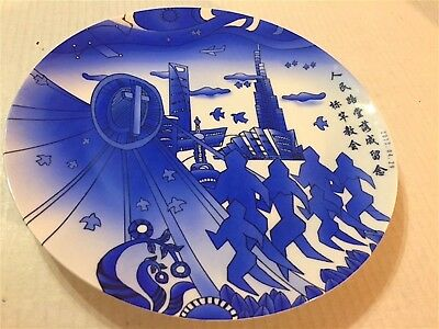 Unusual Plate By Jdz Enyuan Blue White , Oriental Symbols, Soldiers? 4/29/2012