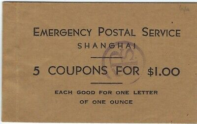 China 1926 Shanghai emergency Coupon booklet of five labels