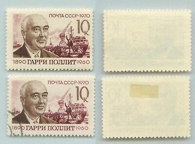 Russia USSR 1970 SC 3810 MNH and used . f5607