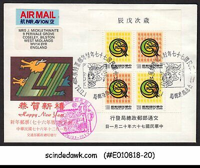 Rep. Of China - 1987 New Greeting Min. Sheet - Fdc To England
