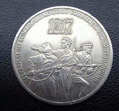 70 YEARS SOVIET POWER OCTOBER REVOLUTION *A2 USSR 3 RUBLES 1987 RUSSIAN COIN