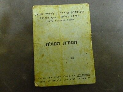 Jewish Agency Immigerant Certificate 1947 Israel Rare