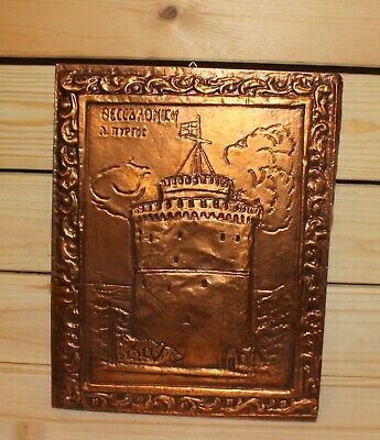 Vintage Greek Thessaloniki tower hand made souvenir wall hanging copper plaque
