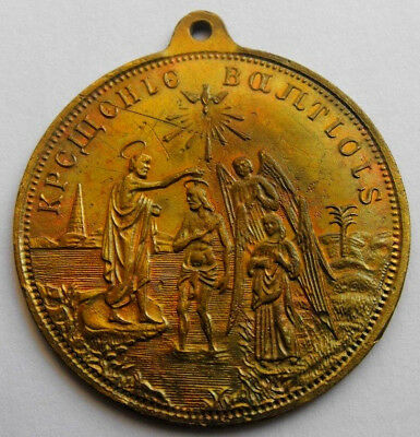 Ancient Religious Brass  Large Medal Nativity of Christ and Baptism  Very Rare