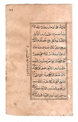Very Old Islamic Leaf Alkadouri (Fiqh Hanafi) 10Th Century Ah 3