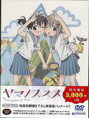Yama No Susume (Encouragement Of Climb) Special Edition-Japan Dvd G88