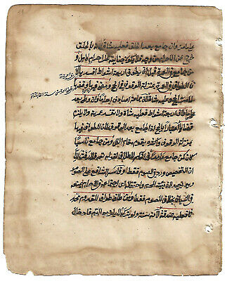 VERY OLD ISLAMIC FIKH MANUSCRIPT (ALMAKDISI) 1069 AH 2ga