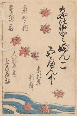 SURIMONO - AUTUMN MAPLE LEAVES - Real Japanese Woodblock Print C1890s