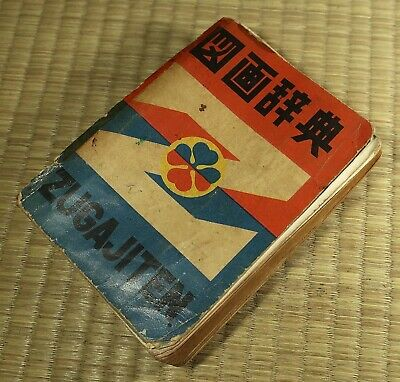Illustrated Drawing Dictionary / Japanese / Dated 1955