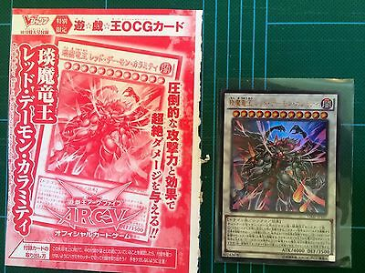 Yu-gi-oh Japanese Promo VJMP-JP107 Hot Red Dragon Archfiend King Calamity in US