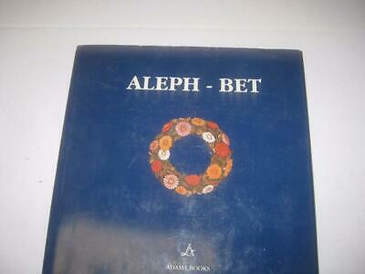 1987 ZEEV RABAN ALEPH-BET Illustrated Jewish book Bezalel BEAUTIFUL COPY IN DJ