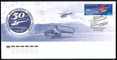 Russia 2008 Helicopters/Aviation/Aircraft 1v FDC n29347
