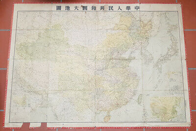 1950s Peoples Republic of China Large Antique Map of China Surrounding Countries