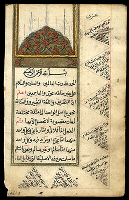 18th Cent Illuminated Islamic Prayer Leaf Exqusite Gold Chapter Headings Florals