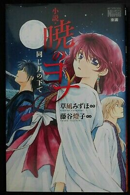 JAPAN Novel: Yona of the Dawn / Akatsuki no Yona Onaji Tsuki no Shita de