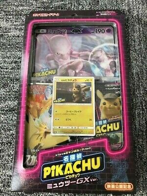 New Pokemon Movie Detective Pikachu PROMO Mewtwo GX Special Card Pack Japan
