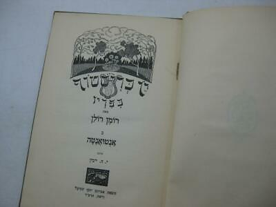 1924 Warsaw י'ן כריסטוף  Jean-Cristophe by ROMAIN ROLLAND Hebrew Edition