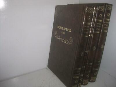 VOLS 1-8 IN 4 VOL of Moadim Uzmanim of Rabbi Moshe Shternbuch מועדים וזמנים השלם