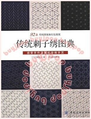 OUT OF PRINT SC Japanese Embroidery Craft Pattern Book Sashiko Style Stitch