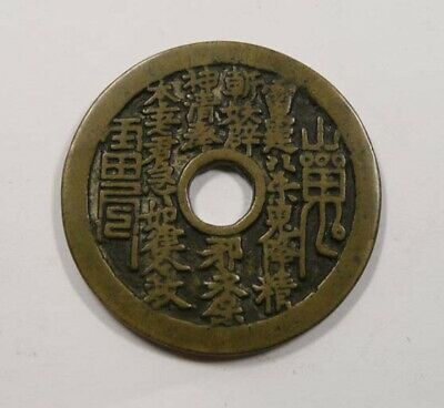 China Ching Dynasty Large Brass Daoist Curse Charm #565 RARE Very Nice Condition