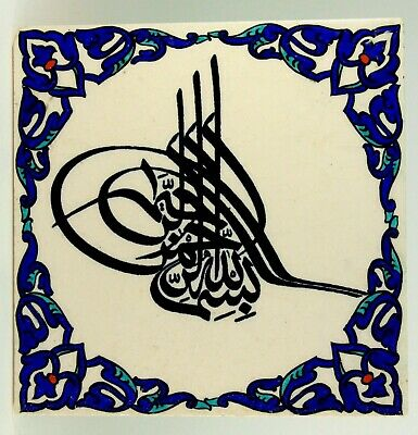 ~Blue and White Ottoman Tugra Turkish Faience Pottery Tile Calligraphy Bismillah