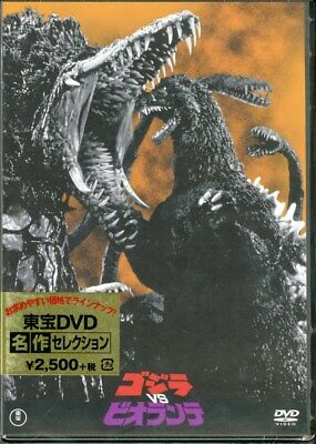 Godzilla Vs Biollante-Japan DVD F56