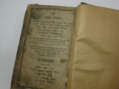 1776 Amsterdam ראשית חכמה RESHIT CHOCHMAH Antique/Judaica/Jewish/Hebrew/Book