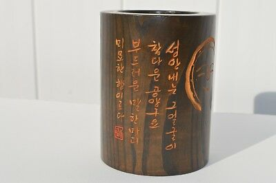 Korean Wooden Brush Pot Engraved W. Calligraphy & Abstract Portrait Signed Twice