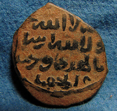 Unidentified ISLAMIC Bronze Archaeology coin circa 13 century AD.