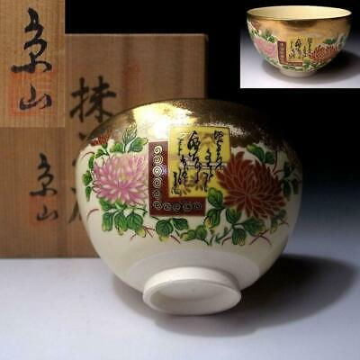 NP18 Japanese Tea bowl, Kyo ware with Signed wooden box, Gold decoration, Flower