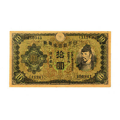 Japan P-40z 10 yen 1940's US propaganda note WW2 vf-xf