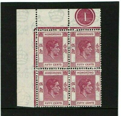HONG KONG - 1938 - KG VI -  50c - PLATE CONTROL BLOCK 4 STAMPS - MINT NOT HINGED