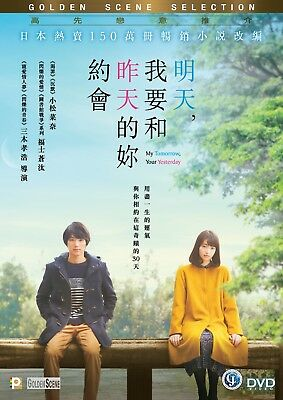 "Nana Komatsu ""My Tomorrow, Your Yesterday"" Sota Fukushi Japanese Region 3 DVD"