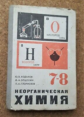 "1978 Vintage old TextBook ""Inorganic chemistry"" grade 7-8 USSR"