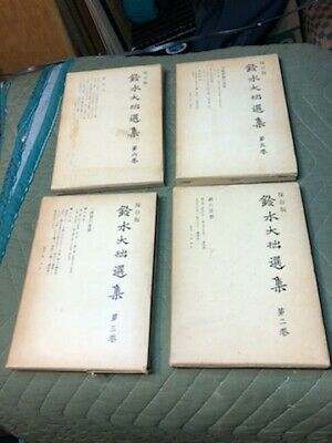 Group Of 4 Antique And Or Vintage Japanese Or Chinese Books