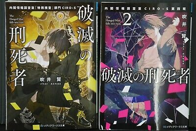 Mote vol.1~3 Set Illustration Yone Kazuki JAPAN Keika Hanada novel
