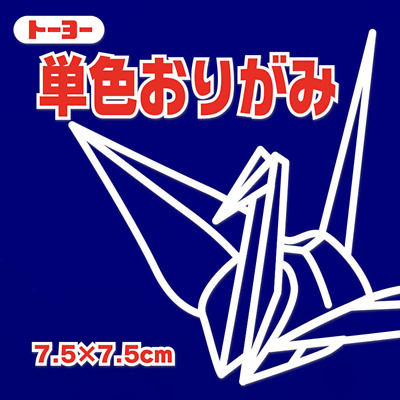 Toyo Origami Paper Single Color - Navy Blue - 15cm, 100 Sheets