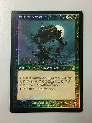 Mortivore FOIL Japanese Asian MTG Odyssey NM