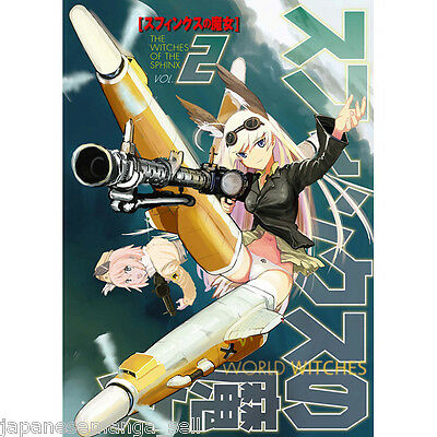 Strike Witches doujinshi The Witches of the Sphinx #5 Firstspear Takeshi NOGAMI