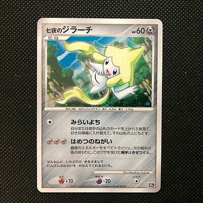 Jirachi at Pokepark Pokemon Trading Card Game HP50 Promotion F//S