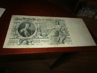 """Antique 1912 Money Bill ? Bond ? Don't know country 10-1/2"""" X 5"""""""