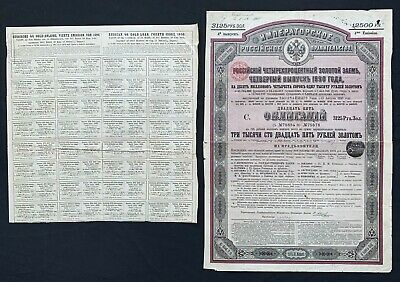 Russian Bond - 1890, 4th Issue, 4% Gold Loan Certificate of 25 Bonds