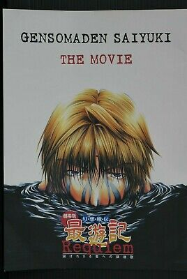 JAPAN PB) Gensomaden Saiyuki The Movie Requiem Pamphlet W/CD